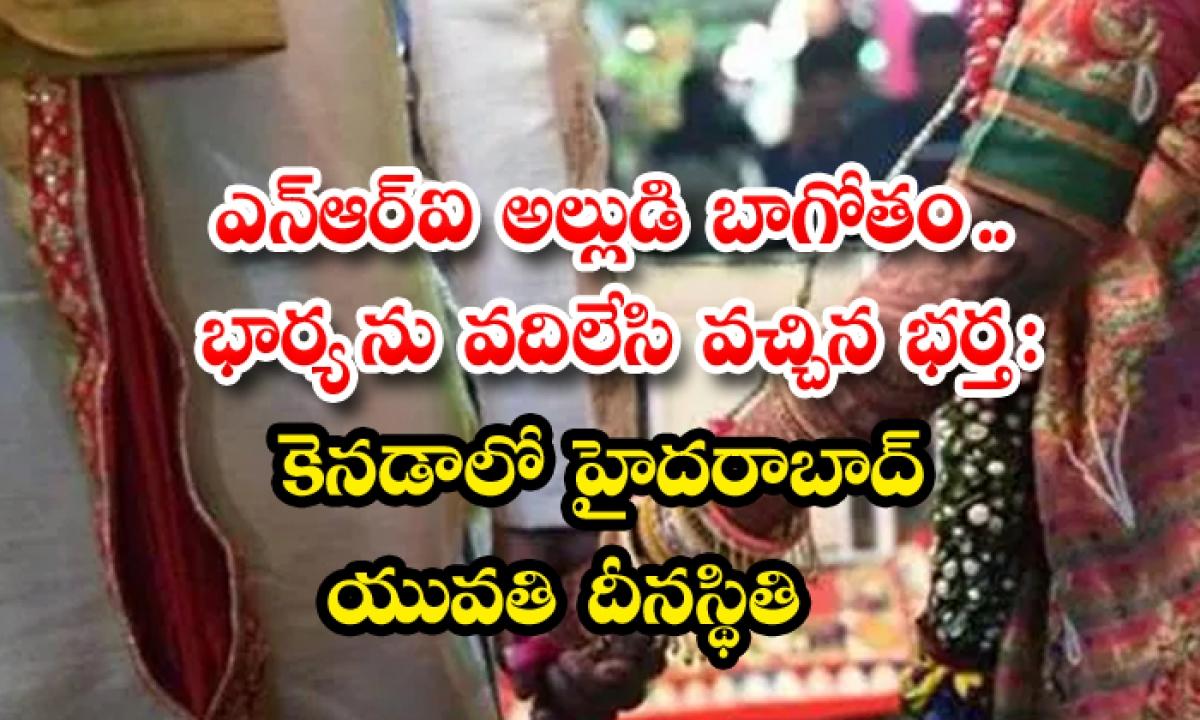Hyderabad Man Leaves His Wife In Canada She Complaints To Indian Foreign Ministry-ఎన్ఆర్ఐ అల్లుడి బాగోతం.. భార్యను వదిలేసి వచ్చిన భర్త: కెనడాలో హైదరాబాద్ యువతి దీనస్థితి-Latest News - Telugu-Telugu Tollywood Photo Image-TeluguStop.com