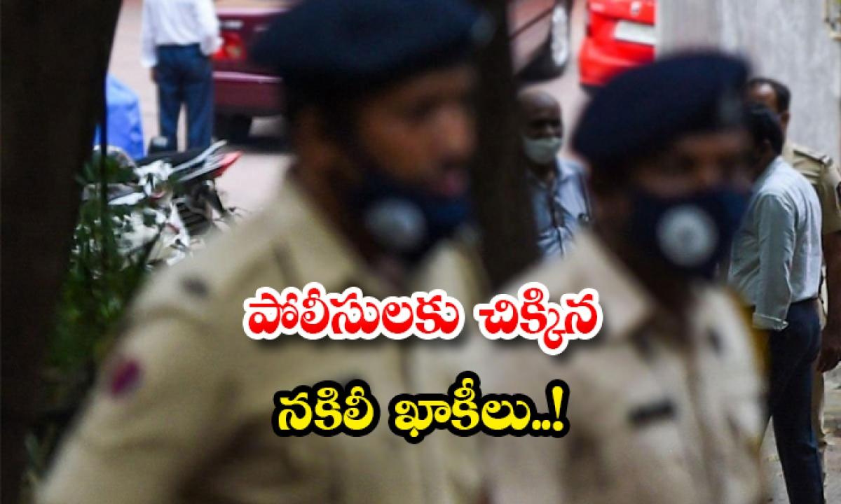 Hyderabad Police Captured Three Fake Police-పోలీసులకు చిక్కిన నకిలీ ఖాకీలు..-Latest News - Telugu-Telugu Tollywood Photo Image-TeluguStop.com