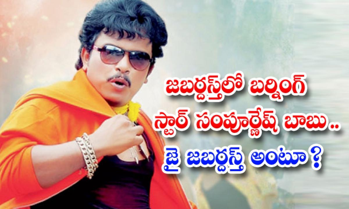 Latest Promo 5th August 2021 Hyper Aadi Anasuya Immanuel-జబర్దస్త్లో బర్నింగ్ స్టార్ సంపూర్ణేష్ బాబు.. జై జబర్దస్త్ అంటూ-Latest News - Telugu-Telugu Tollywood Photo Image-TeluguStop.com
