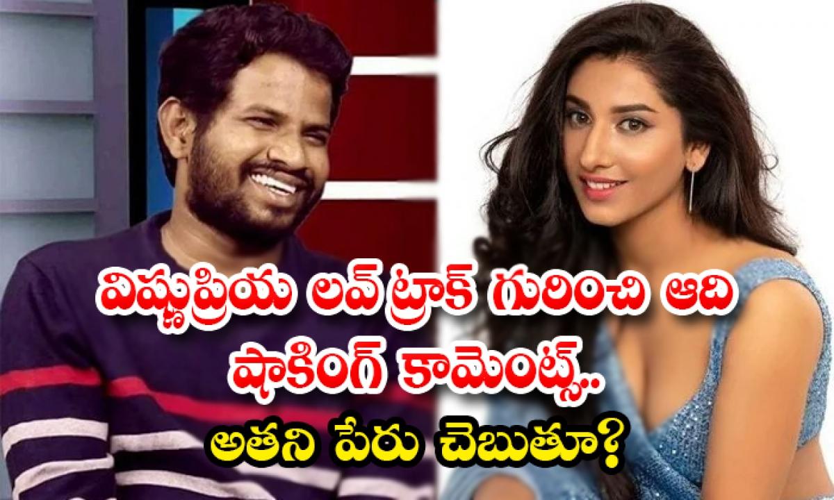 Hyper Aadi Interesting Comments About Vishnupriya Love Track-విష్ణుప్రియ లవ్ ట్రాక్ గురించి ఆది షాకింగ్ కామెంట్స్.. అతని పేరు చెబుతూ-Latest News - Telugu-Telugu Tollywood Photo Image-TeluguStop.com