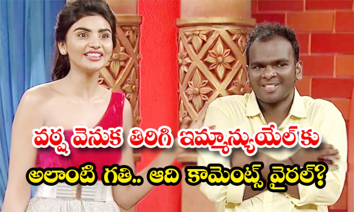 Hyper Aadi Shocking Comments About Varsha Immanuel Love Track-వర్ష వెనుక తిరిగి ఇమ్మాన్యుయేల్ కు అలాంటి గతి.. ఆది కామెంట్స్ వైరల్-Latest News - Telugu-Telugu Tollywood Photo Image-TeluguStop.com