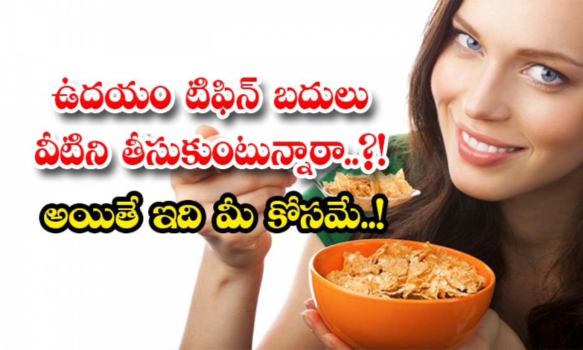If You Are Taking Corn Flakes In Breakfast Then Be Careful-TeluguStop.com