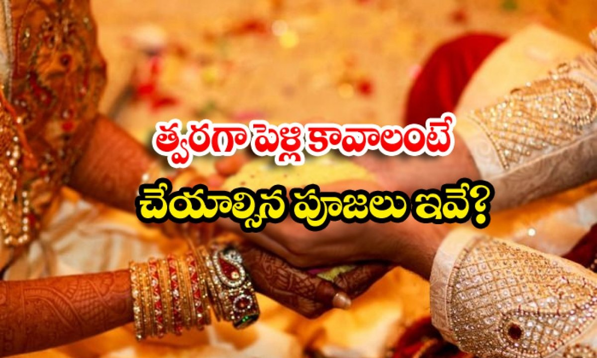 If You Do These Pujas You Will Get Married Soon-TeluguStop.com