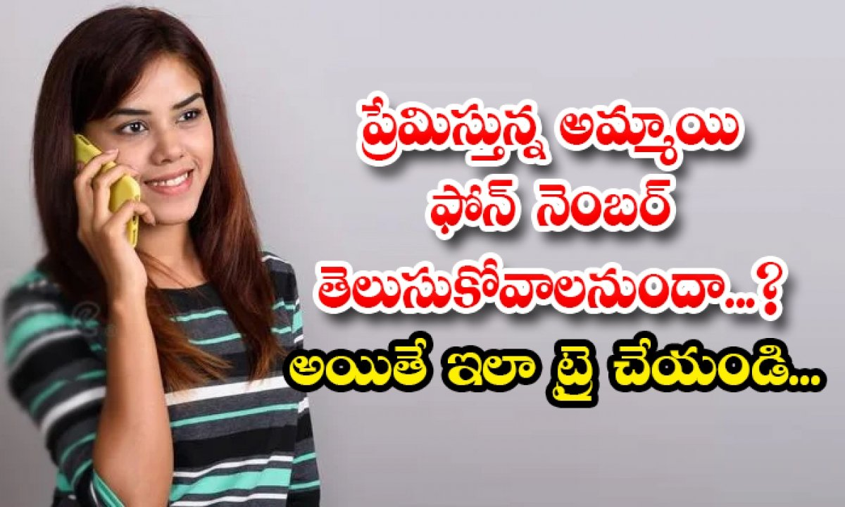 If You Want To Know About Your Girlfriend Phone Number Then Try This-TeluguStop.com