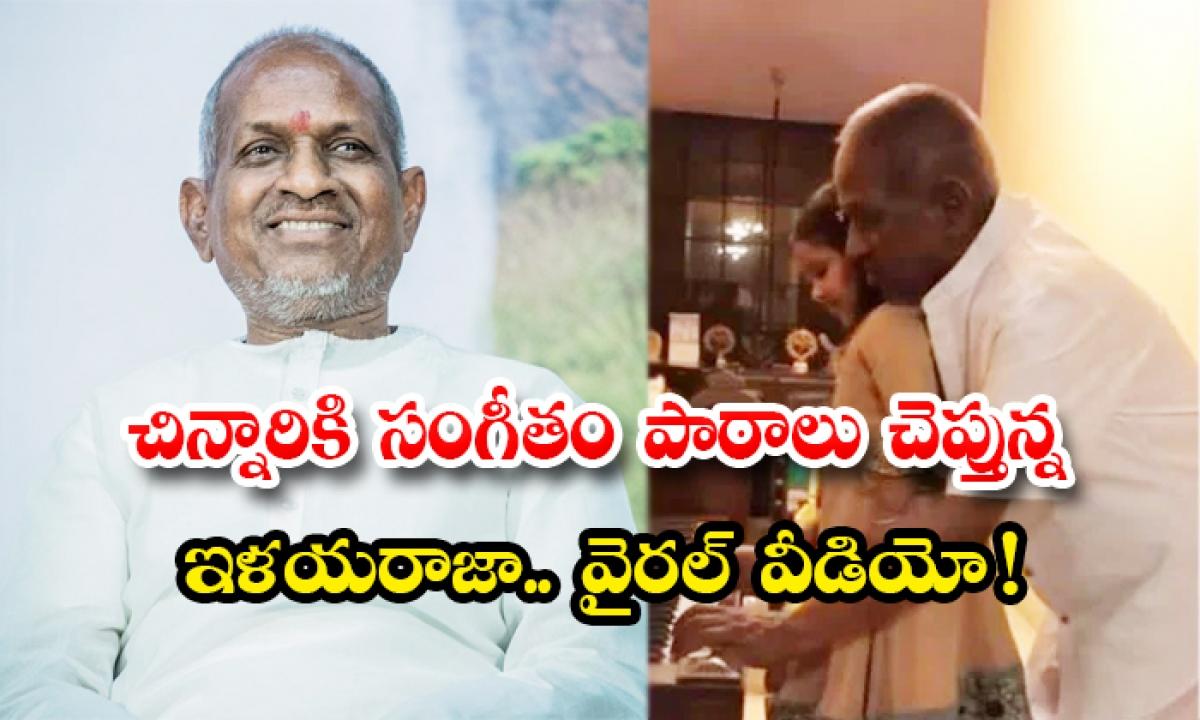 Ilaya Raja Music Lessons To His Grand Daughter Viral Video-TeluguStop.com