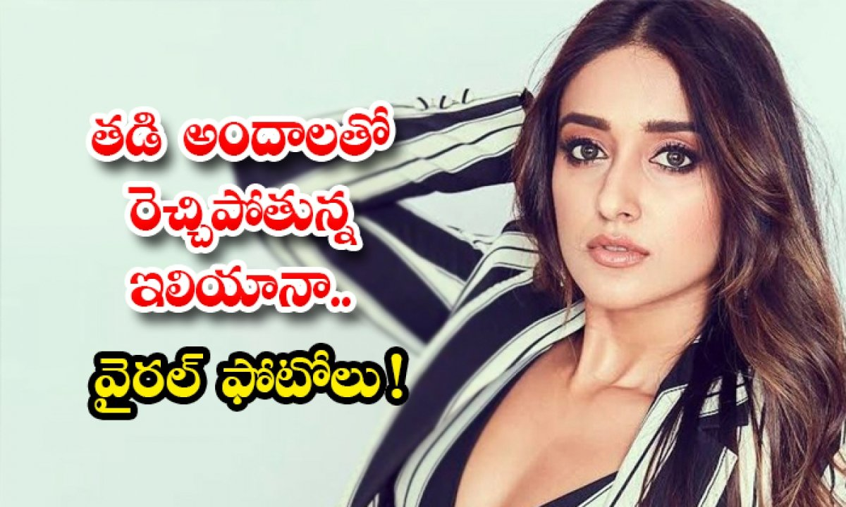 Actress Ileana Dcruz Latest Bikini Photoshoot Goes Viral On Social Media-తడి అందాలతో రెచ్చిపోతున్న ఇలియానా.. వైరల్ ఫోటోలు-Latest News - Telugu-Telugu Tollywood Photo Image-TeluguStop.com