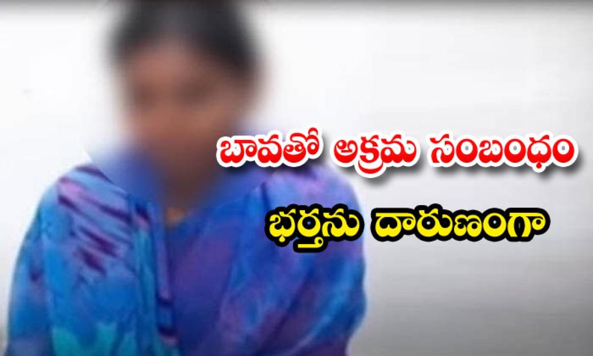 Married Women Killed Her Husband For Illegal Affair-బావతో అక్రమ సంబంధం… భర్తను దారుణంగా..-Latest News - Telugu-Telugu Tollywood Photo Image-TeluguStop.com