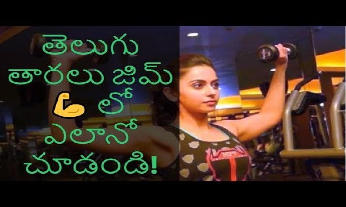 Telugu Celebritys Heros Heroines Actress Anchors Gym Workout Photos-TeluguStop.com