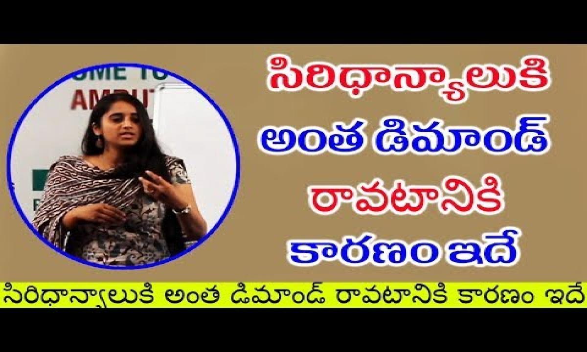సిరిధాన్యాలుకి అంత డిమాండ్ రావటానికి కారణం ఇదే / Important Suggestions For Millet Food-TeluguStop.com