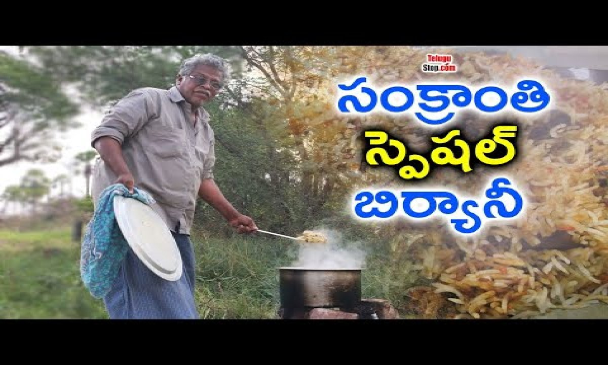 Village Style Chicken Biryani Recipe || Sankranti Special Chicken Biryani Seafoods-TeluguStop.com