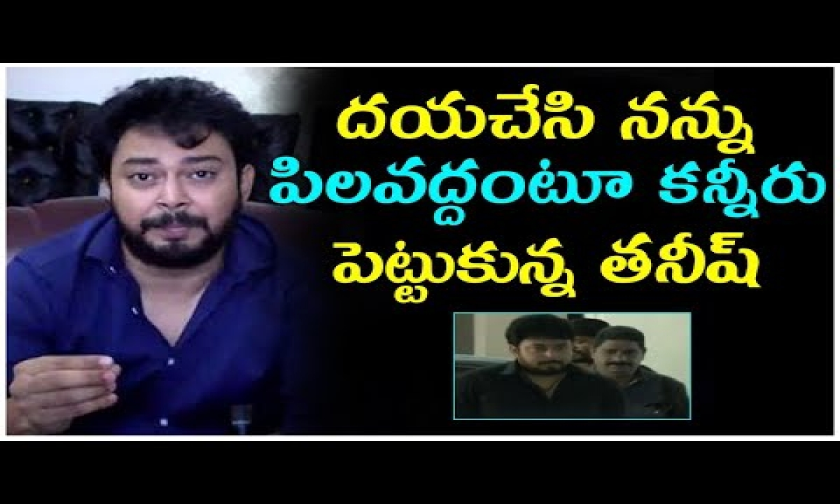 Hero Tanish Gives Clarity About Getting Notice In Drugs Case || Actor Tanish || Telugu Stop-TeluguStop.com