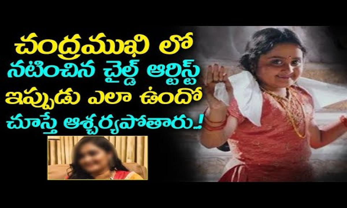 Chandramukhi Child Artist చంద్రముఖి లో చైల్డ్ ఆర్టిస్ట్ ఇప్పుడు ఎలా ఉందొ చూస్తే ఆశ్చర్యపోతారు..-Telugu Trending Viral Videos-Telugu Tollywood Photo Image-TeluguStop.com