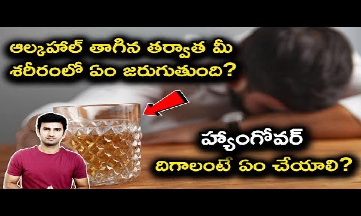 What Happens When We Drink Alcohol?| Why Do We Get Hangovers?| Telugu Facts|-TeluguStop.com