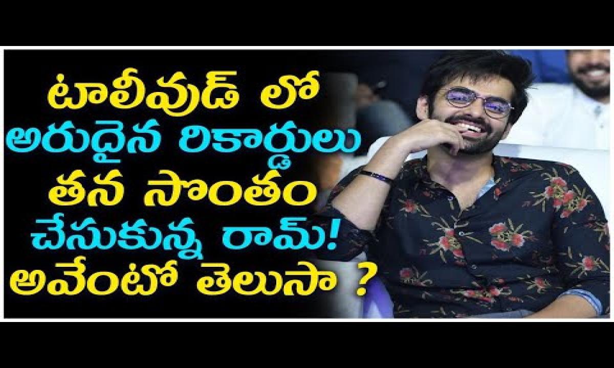 Ram Pothineni Hindi Dubbed Movie Records || Ram Pothineni || Telugu Stop-TeluguStop.com