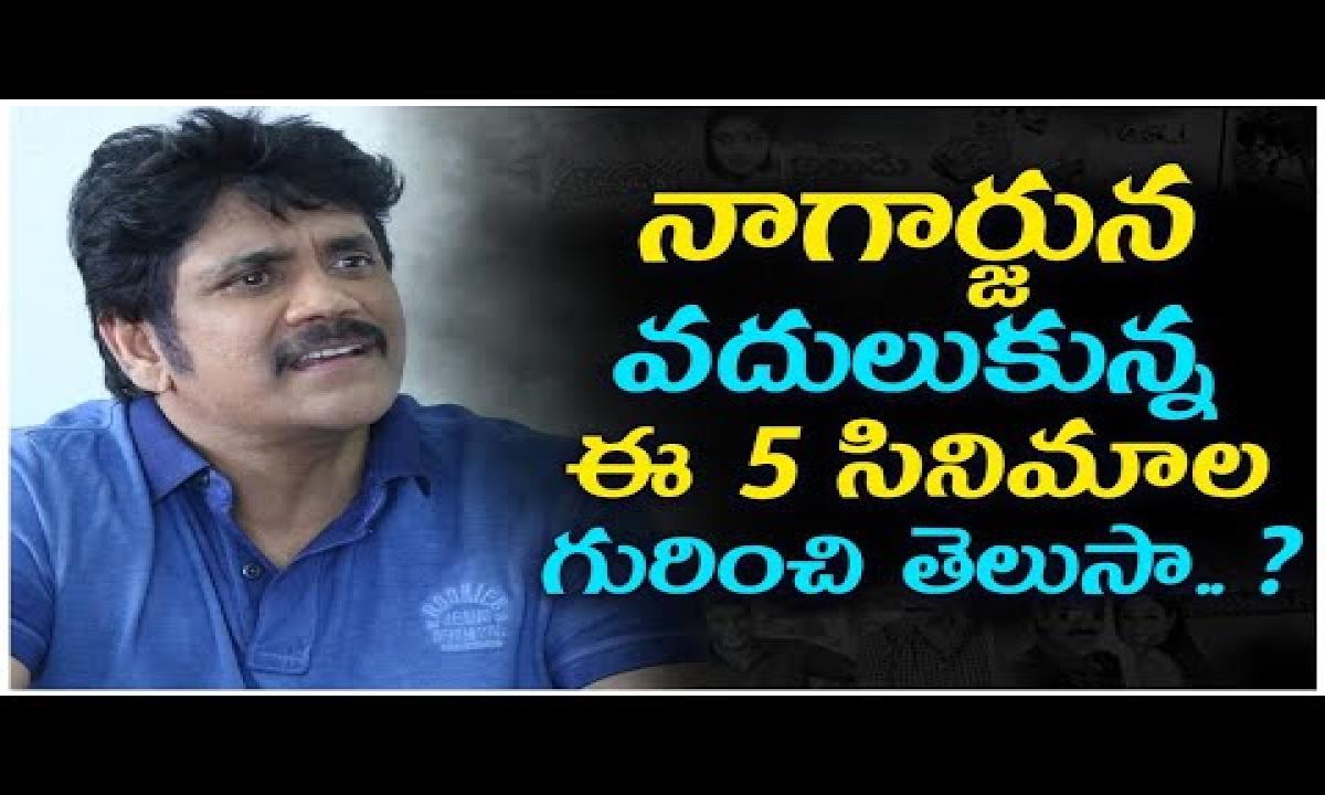 Hero Nagarjuna Rejected 5 Super Hit Movies || నాగార్జున వదులుకున్న ఈ 5 సినిమాల గురించి తెలుసా..?-TeluguStop.com