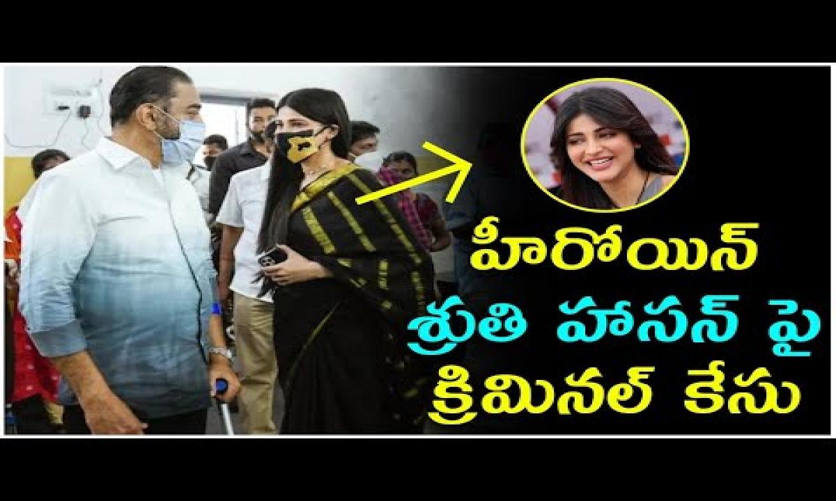 Criminal Case Against Kamal Haasan's Daughter Shruti Haasan |హీరోయిన్ శ్రుతి హాసన్ పై క్రిమినల్ కేసు-TeluguStop.com