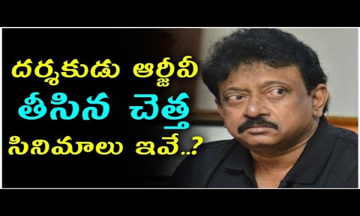 Worst Movies In Ram Gopal Varma Carrier || దర్శకుడు ఆర్జీవీ తీసిన చెత్త సినిమాలు ఇవే…-TeluguStop.com