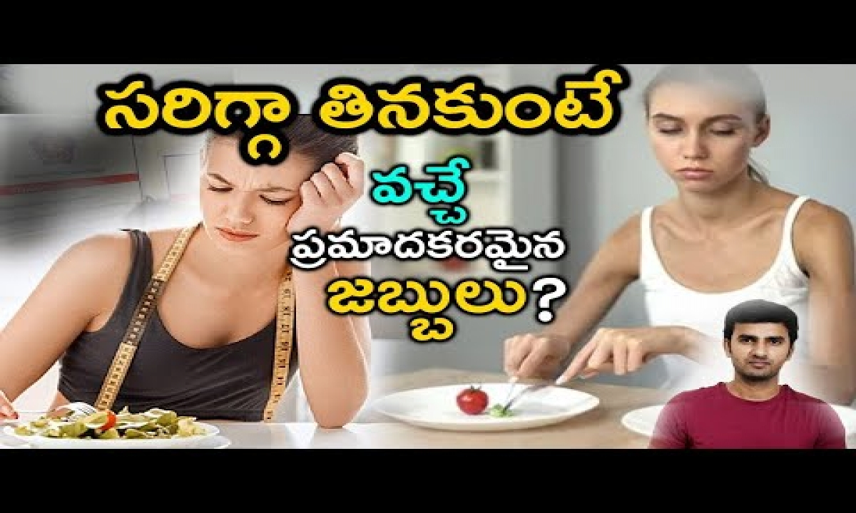 What Are Eating Disorders?  How An Eating Disorder Affects The Body?  Telugu Facts-TeluguStop.com
