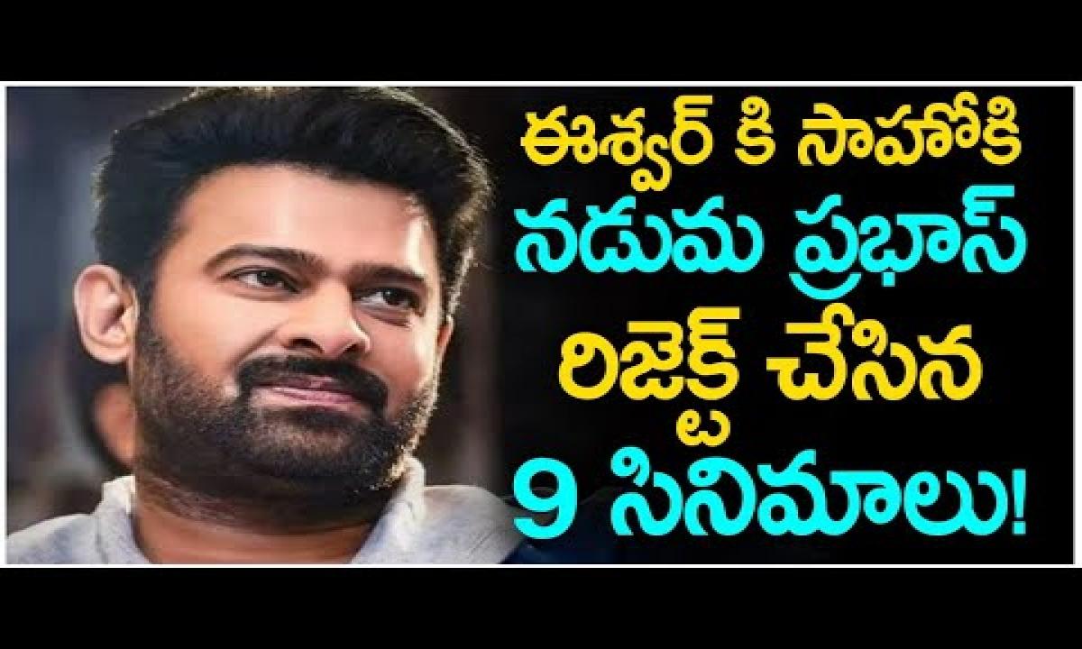 9 Super Hit Movies Rejected By Prabhas Telu-TeluguStop.com