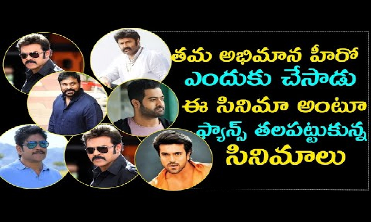 Top Disaster Movies Of Tollywood T-TeluguStop.com