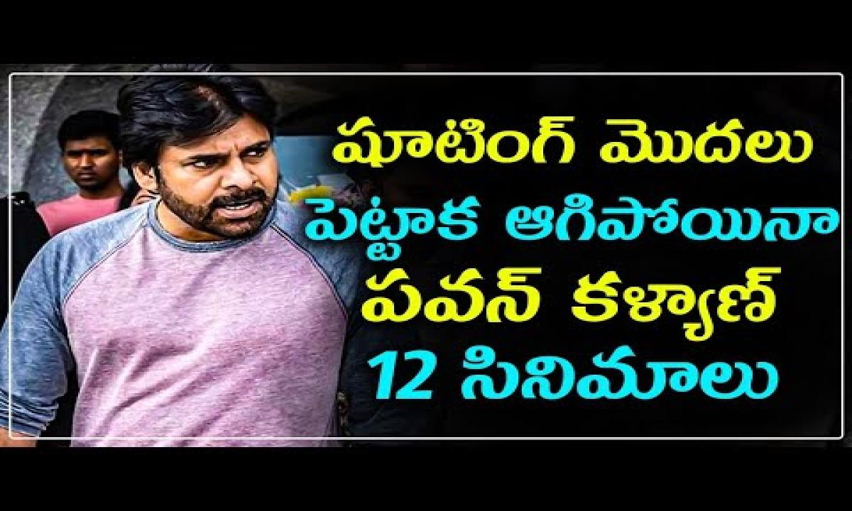 Pawan Kalyan Rejected 12 Movies Tel-TeluguStop.com