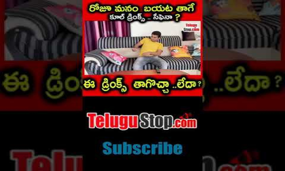 Side Effects Of Summer Cool Drinks In Telugu   Telugu Health Tips & Facts #teluguhealthtips-TeluguStop.com
