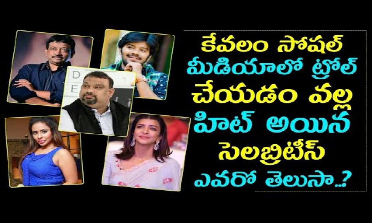 Celebrities Who Are Popular Due To Trolling On Social Media || Telugu Stop-TeluguStop.com