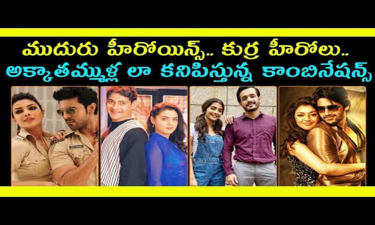Young Heroes Romance With Senior Heroines || ముదురు హీరోయిన్స్ ..కుర్ర హీరోలు.. కాంబినేషన్స్-TeluguStop.com