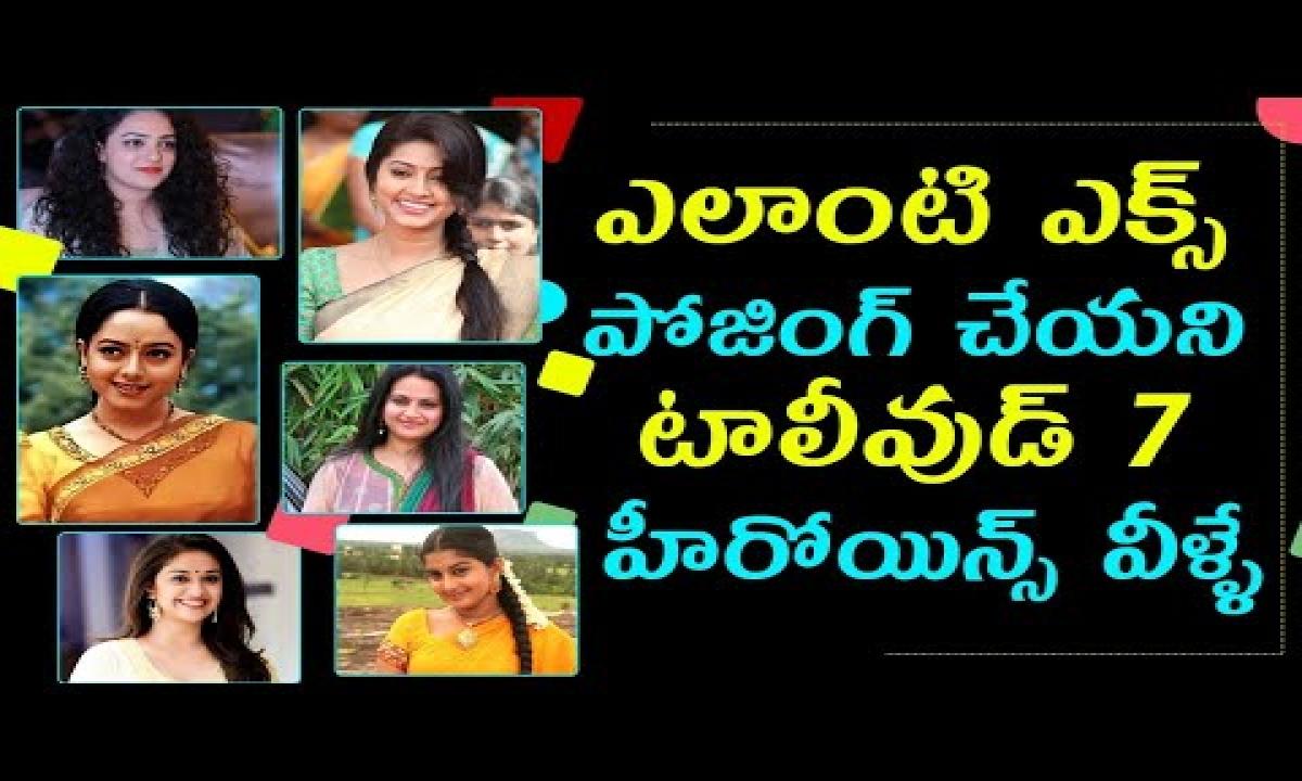 7 Tollywood Heroines Who Have Not Been Exposed || ఎలాంటి ఎక్స్ పోజింగ్ చేయని టాలీవుడ్ 7 హీరోయిన్స్-TeluguStop.com