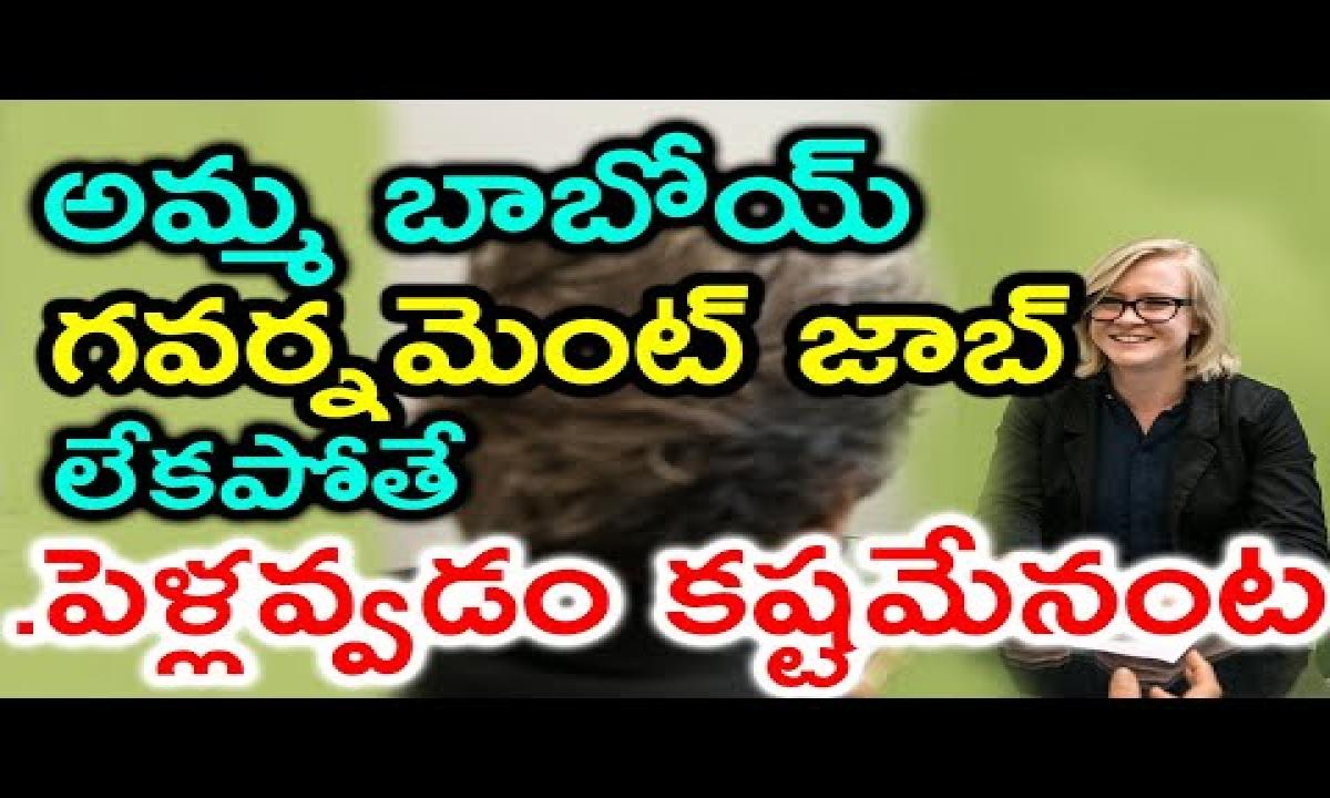 Jobs Vs Private Jobs Telugu Full-TeluguStop.com