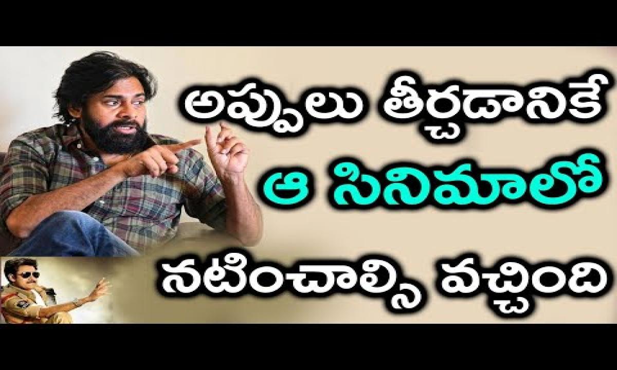 Reason Why Pawan Kalyan Acted In Those Movies Telugu-TeluguStop.com
