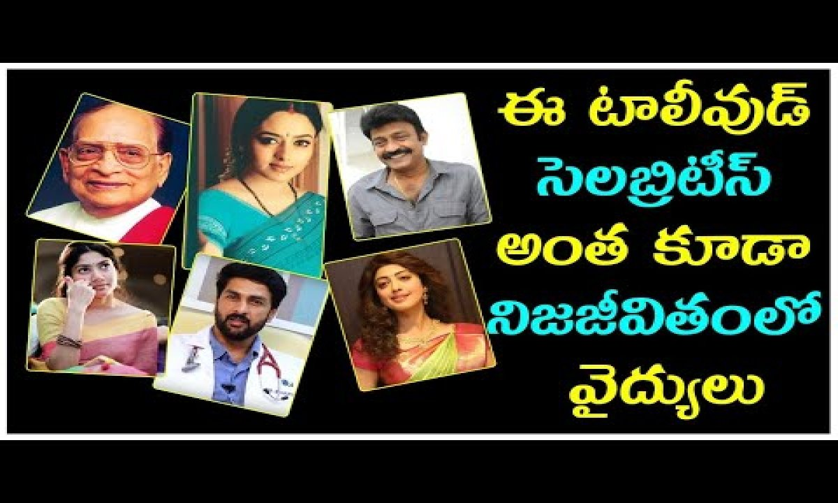 Celebrities Who Are Doctors In Their Real Life || టాలీవుడ్ సెలబ్రిటీస్ అంత కూడా నిజజీవితంలో వైద్యులు-TeluguStop.com