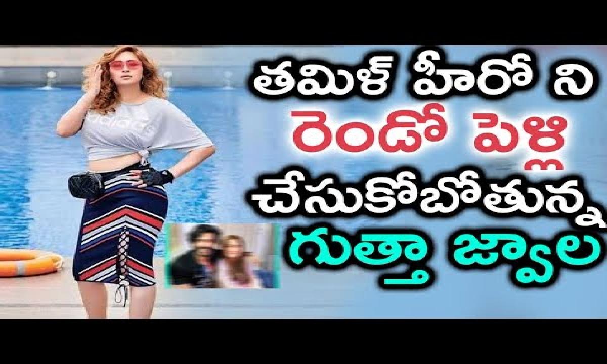 Badminton Player Gutta Jwala Second Marriage Telugu-TeluguStop.com