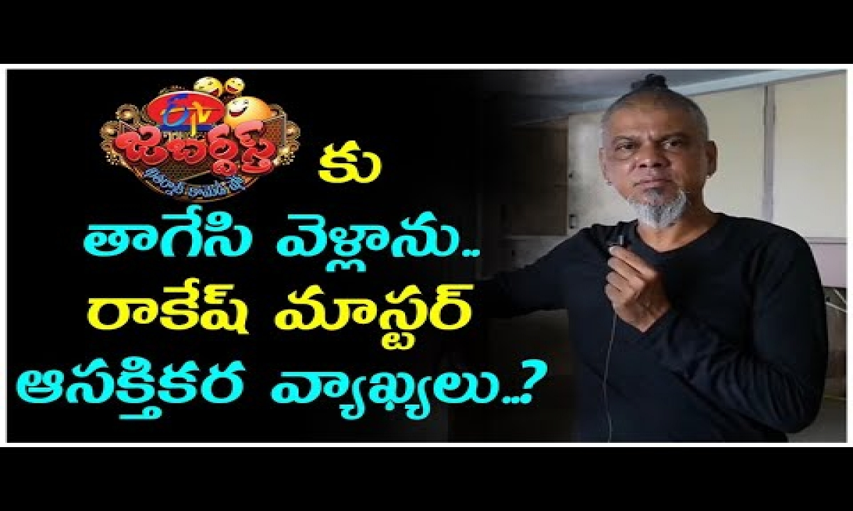 Rakesh Master Shocking Comments About Jabardasth || జబర్దస్త్ కు తాగేసి వెళ్లాను.. రాకేష్ మాస్టర్-TeluguStop.com
