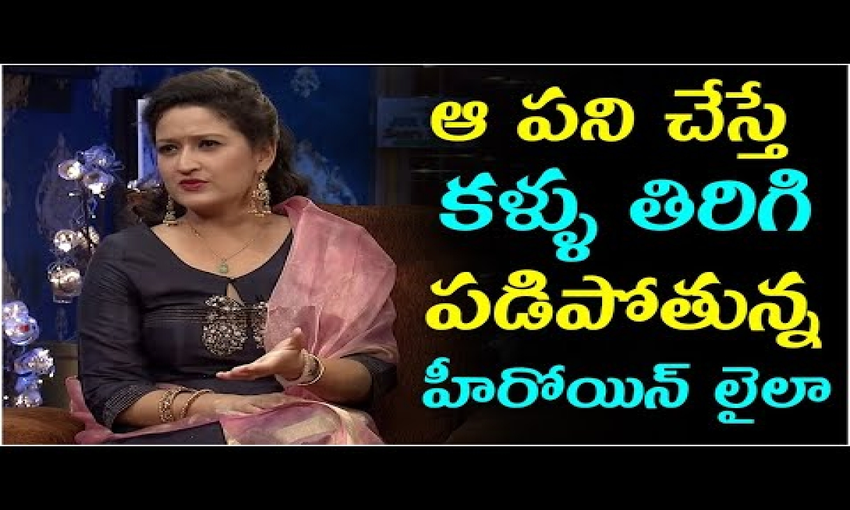 Actress Laila Reveals Shocking Facts About Her| ఆ పని చేస్తే కళ్ళు తిరిగి పడిపోతున్న హీరోయిన్ లైలా-TeluguStop.com