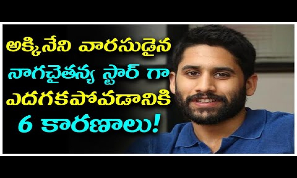 Reasons For Naga Chaitanya Failure Career | నాగచైతన్య స్టార్ గా ఎదగకపోవడానికి 6 కారణాలు-TeluguStop.com
