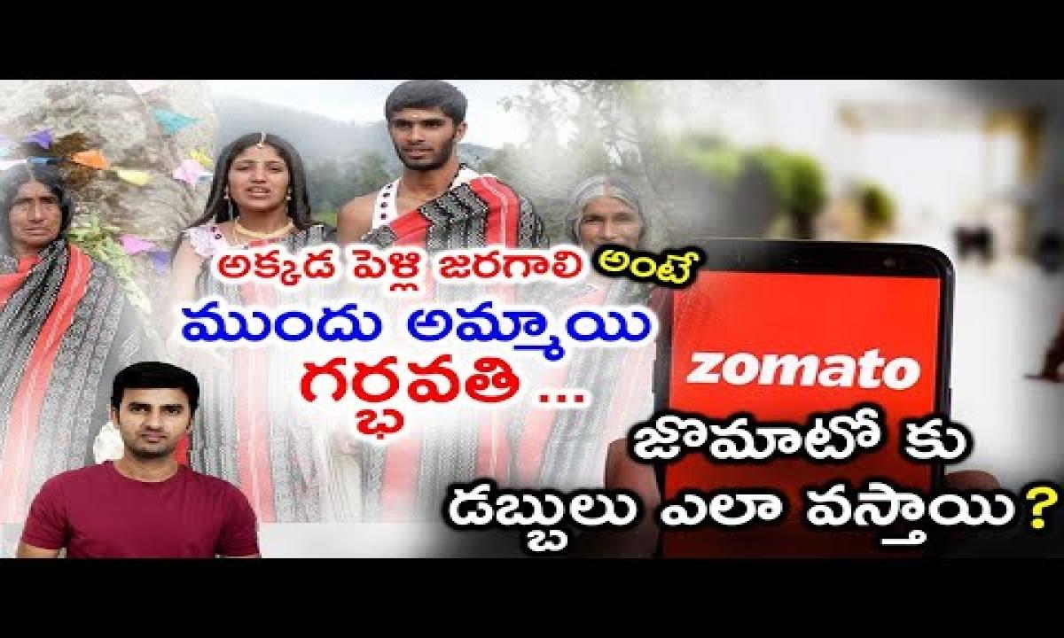 Strange Tribal Ritual | How Zomato Earns Money | In Telugu | Telugu Facts |-TeluguStop.com