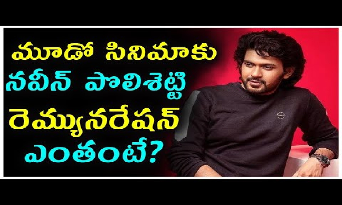 Naveen Polishetty Remuneration For His Next Movie ? || నవీన్ పొలిశెట్టి రెమ్యునరేషన్ ఎంతంటే ?-TeluguStop.com