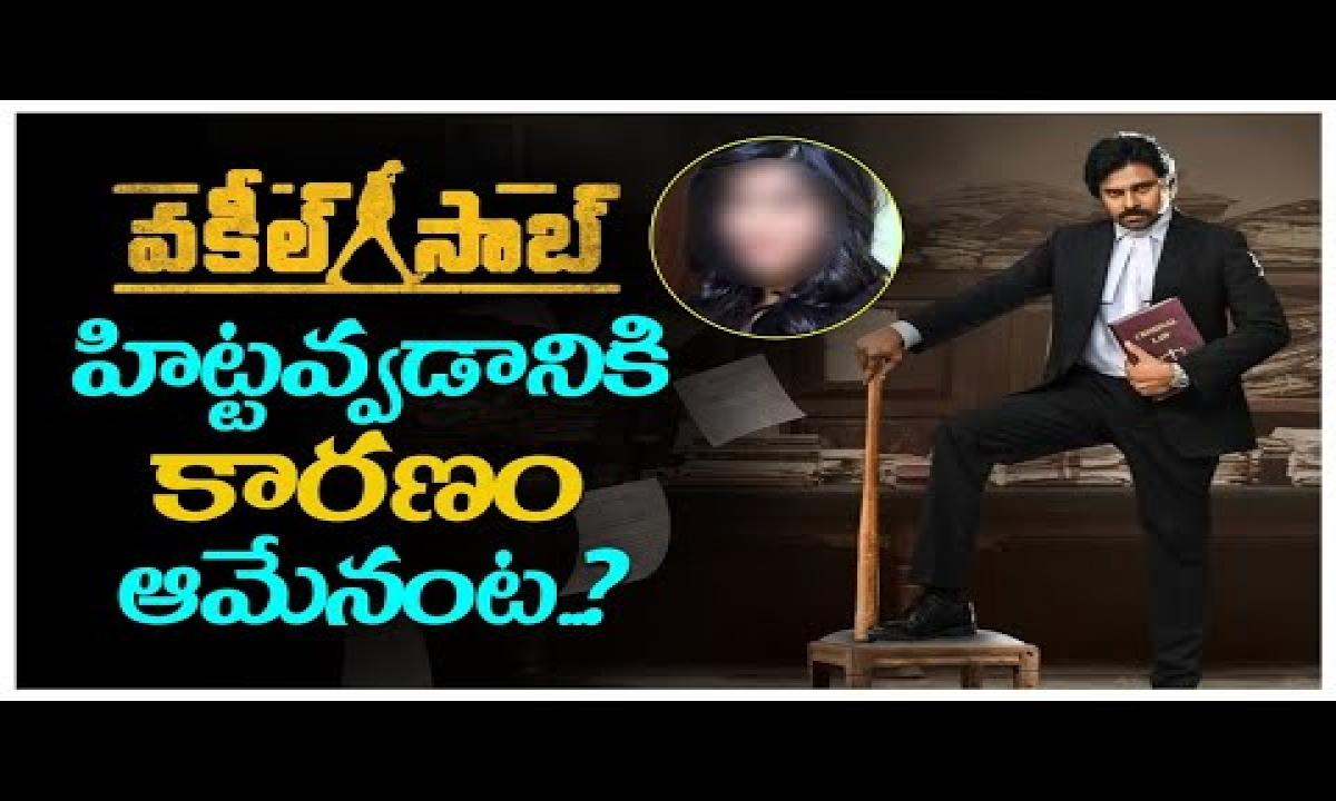 Reason Behind Vakeel Saab Block Buster || వకీల్ సాబ్ హిట్టవ్వడానికి కారణం ఆమేనంట..?-TeluguStop.com