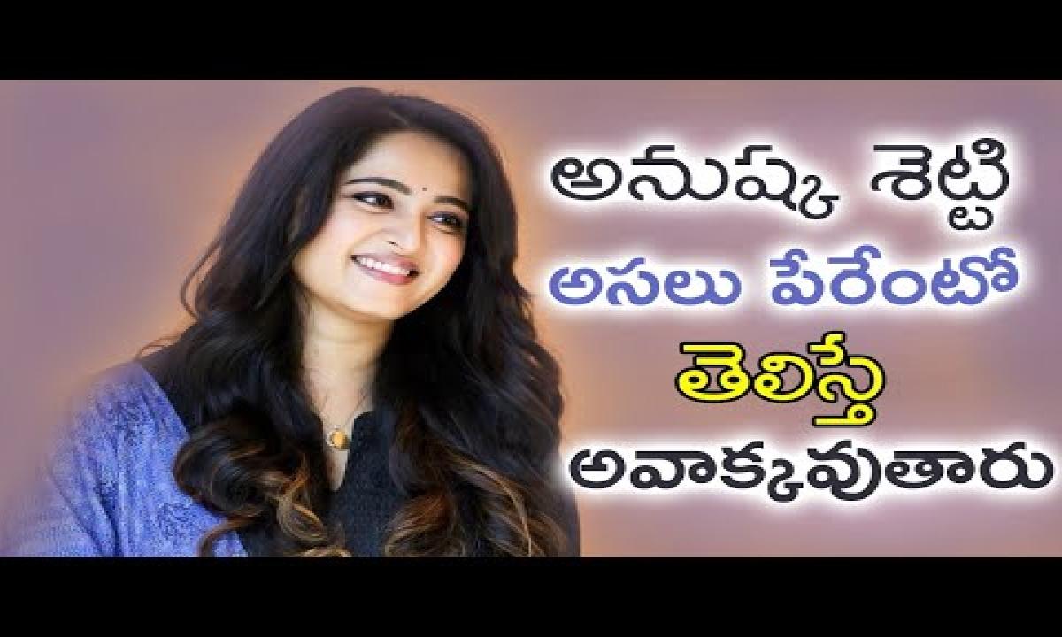 Hero Prabhas About Anushka Shetty Real Name || అనుష్క అసలు పేరేంటో తెలుసా ..! #prabhas #anushka-TeluguStop.com