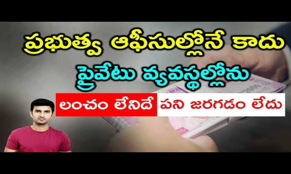 Corruption In India And In The World| In Telugu |telugu Facts |-TeluguStop.com