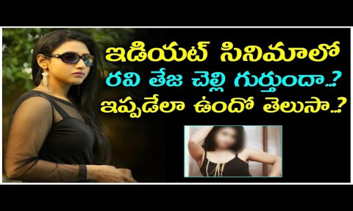 Ravi Teja Idiot Movie Actress Vidya Vathi Now | ఇడియట్ సినిమాలో రవితేజ చెల్లి ఇంతలా మారిపోయిందా..?-TeluguStop.com