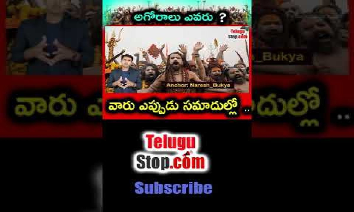 Who Are The Aghori ? Why They Live With Dead Bodies ?telugu Facts-TeluguStop.com