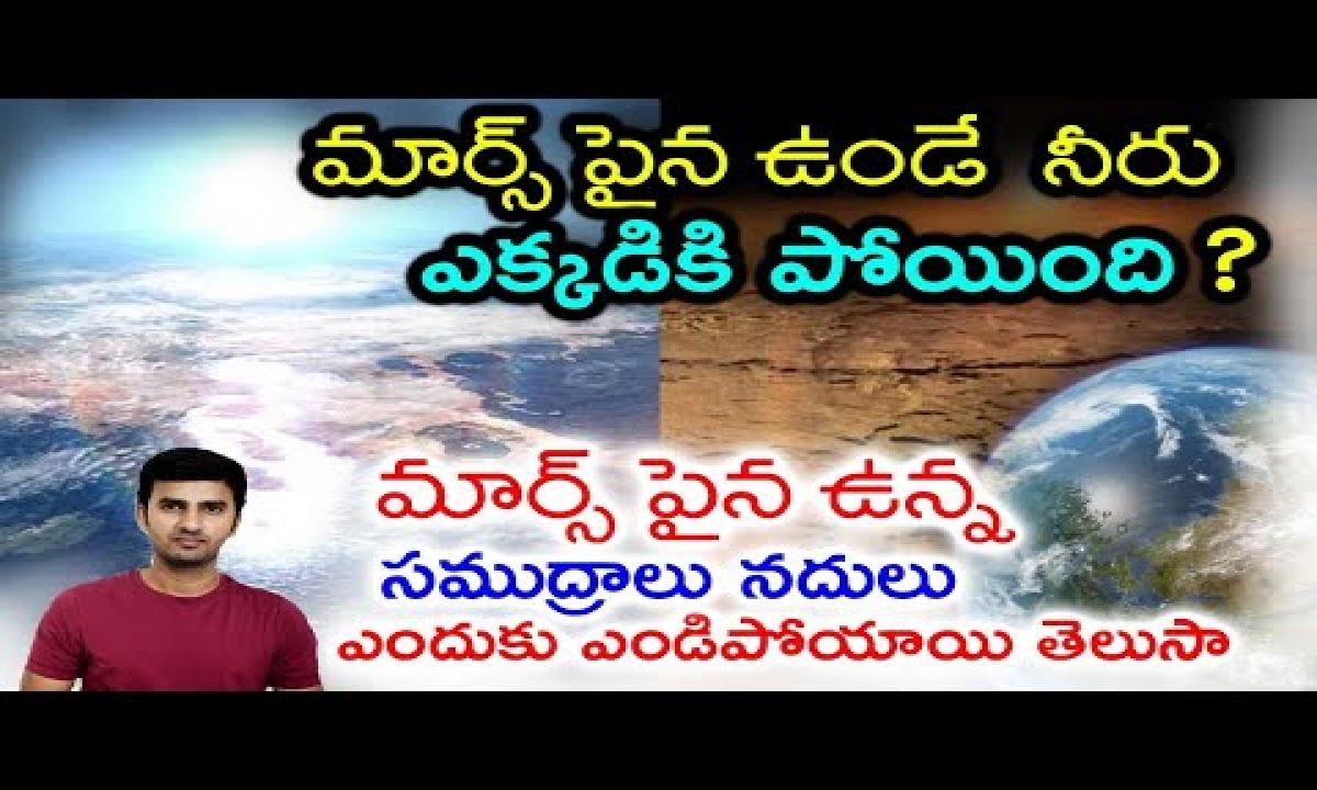 What Happened To The Water On Mars?| Telugu Facts | మార్స్ పైన ఉండే నీరు ఎక్కడికి పోయింది ?-TeluguStop.com