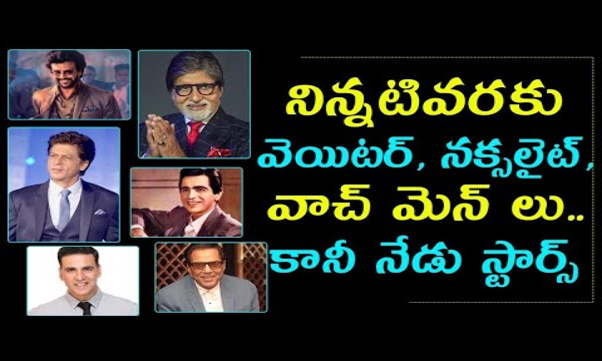 Bollywood Actors Struggles In Their Early Days Of Career || బాలీవుడ్ నటుల రియల్ లైఫ్ స్టోరీ #actors-TeluguStop.com