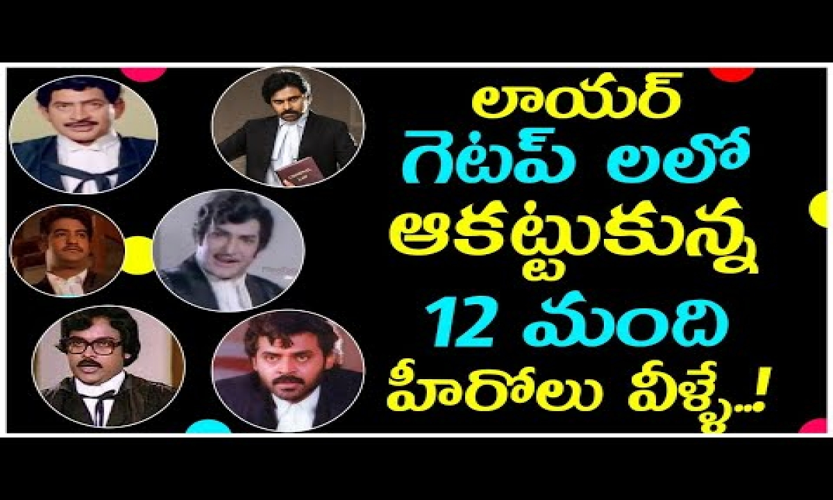 12 Tollywood Heroes In Lawyer Getup || లాయర్ గెటప్ లలో ఆకట్టుకున్న 12 మంది హీరోలు వీళ్ళే..!-TeluguStop.com
