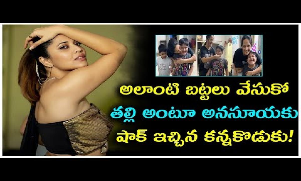 Anasuya Son Reaction On Her Clothes Telugu F-TeluguStop.com