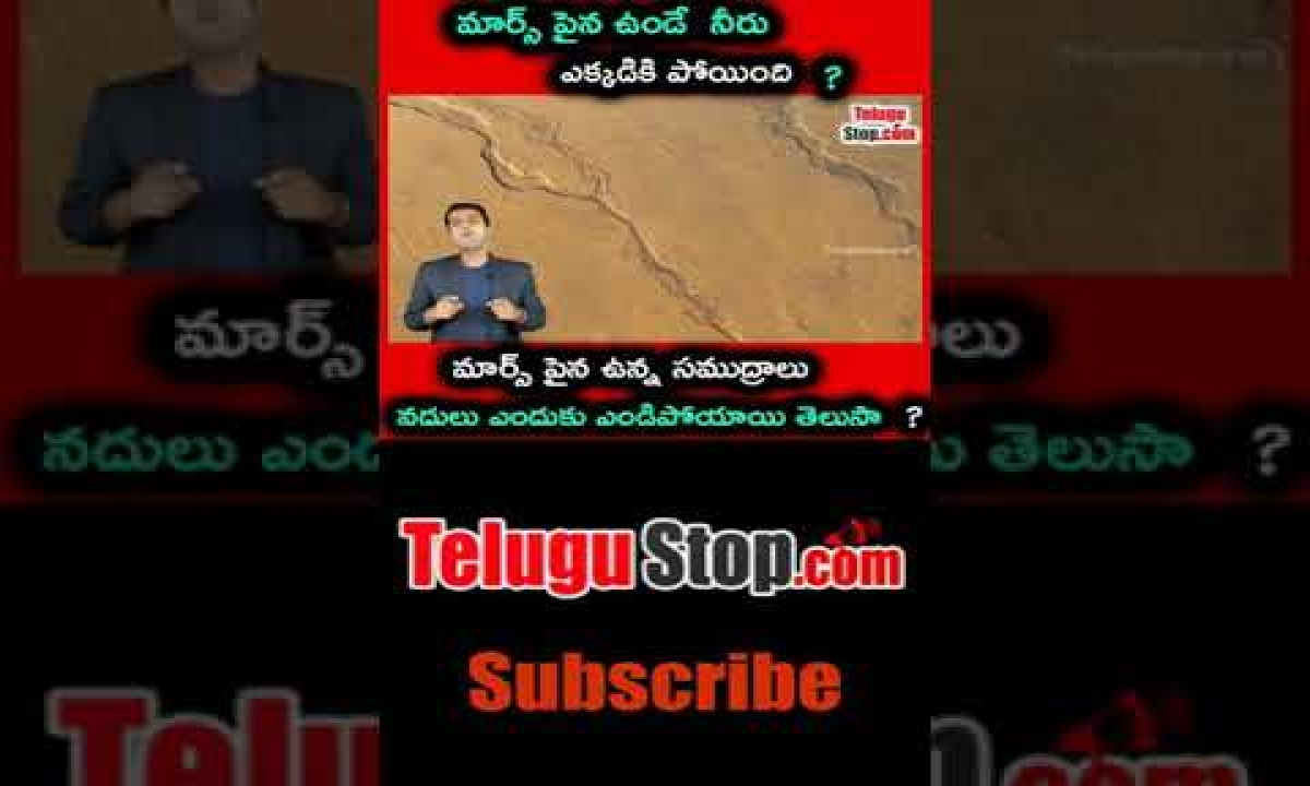 What Happened To The Water On Mars? telugu Facts  మార్స్ పైన ఉండే నీరు ఎక్కడికి పోయింది ?-TeluguStop.com