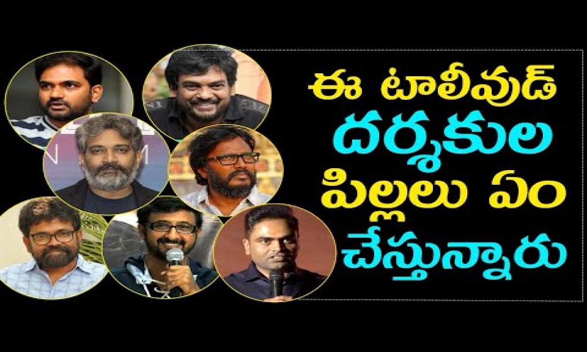 Tollywood Directors And Their Children || ఈ టాలీవుడ్ దర్శకుల పిల్లలు ఏం చేస్తున్నారు-TeluguStop.com