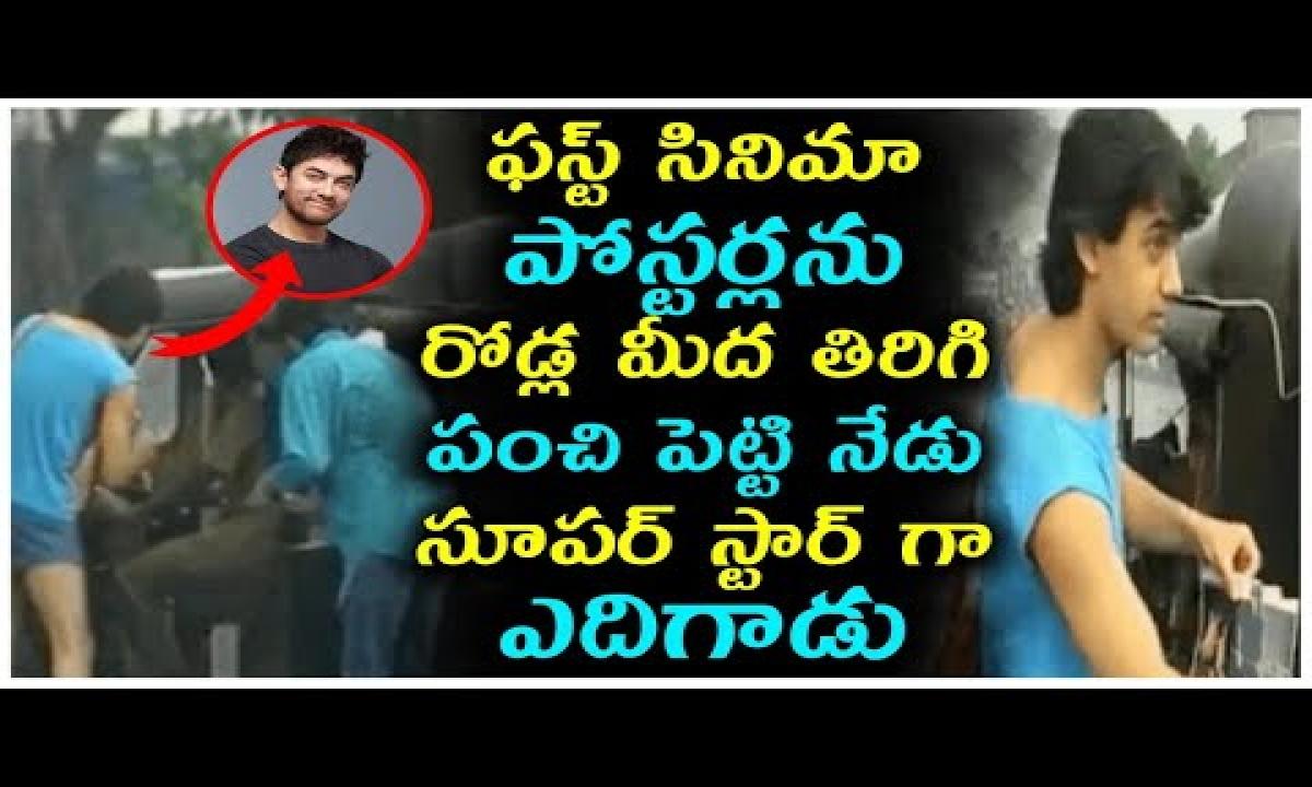 Aamir Khan Struggles In His Early Days Of Career || అమీర్ ఖాన్ తన కెరీర్ ప్రారంభం లో పడ్డ కష్టాలు-TeluguStop.com